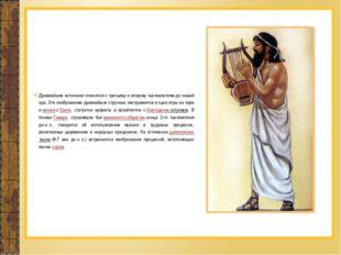 Древнейшие источники относятся к третьему и второму тысячелетиям до нашей эры