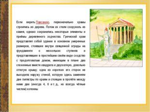 Если веритьПавсанию, первоначально храмы строились из дерева. Потом их стали