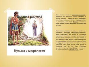 Музыка нашла свое отражение вдревнегреческой мифологии. Древнейшая эпоха муз