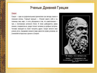 Сократ Сократ— один из родоначальников диалектики как метода поиска и познан