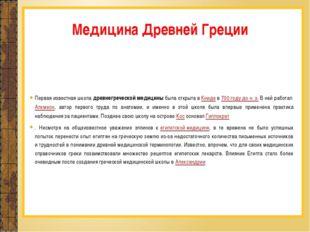 Первая известная школадревнегреческой медициныбыла открыта вКнидев700 го
