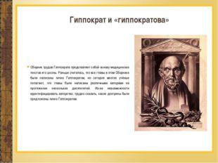 Сборник трудов Гиппократа представляет собой основу медицинских текстов его ш