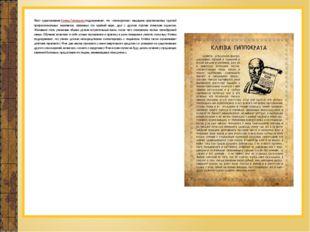 Факт существованияКлятвы Гиппократаподразумевает, что «гиппократова» медици