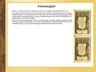 Фронтиспис к 1644 версии расширенного иллюстрированного издания книгиHistori