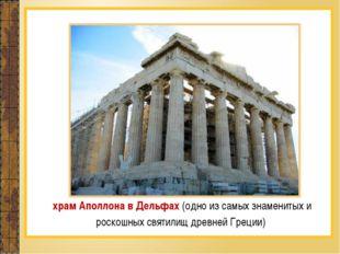 храм Аполлона в Дельфах(одно из самых знаменитых и роскошных святилищ древне