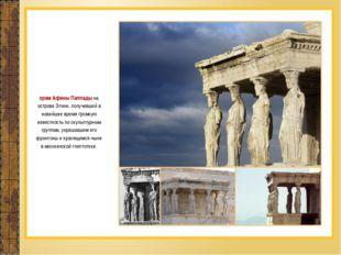 храм Афины Паллады на острове Эгине, получивший в новейшее время громкую изве