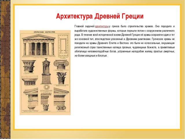 Главной задачейархитектурыу греков было строительство храмов. Оно породило...
