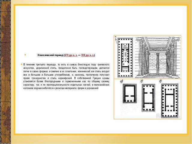 Классический период (470 до н. э.—338 до н. э.) В течение третьего периода,...