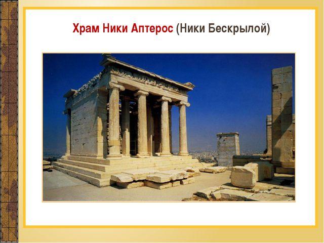 Храм Ники Аптерос(Ники Бескрылой)