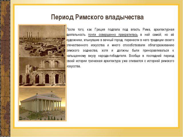 После того, как Греция подпала под власть Рима, архитектурная деятельность по...