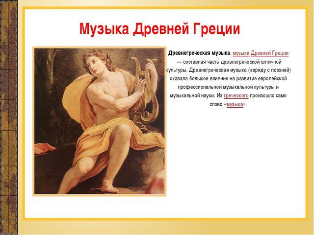 Древнегреческая музыка,музыкаДревней Греции— составная часть древнегреческ...
