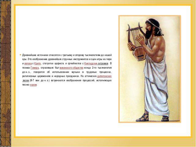 Древнейшие источники относятся к третьему и второму тысячелетиям до нашей эры...