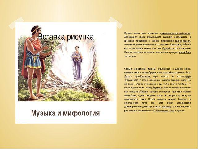 Музыка нашла свое отражение вдревнегреческой мифологии. Древнейшая эпоха муз...