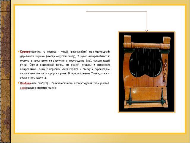 Кифарасостояла из корпуса - узкой прямолинейной (трапециевидной) деревянной...