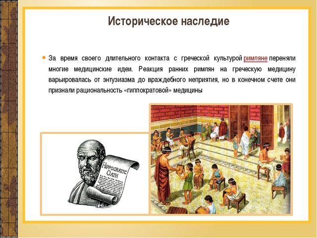 За время своего длительного контакта с греческой культуройримлянепереняли м...