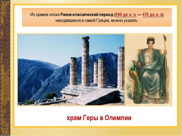 храм Геры в Олимпии Из храмов эпохи Ранне-классический период (590 до н. э....