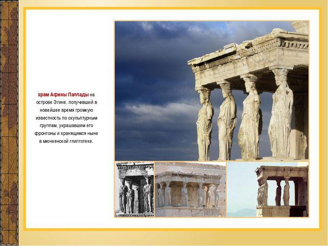 храм Афины Паллады на острове Эгине, получивший в новейшее время громкую изве...