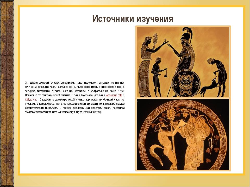 От древнегреческой музыки сохранилось лишь несколько полностью записанных соч...