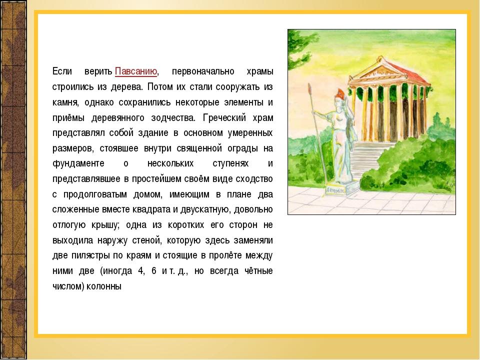 Если веритьПавсанию, первоначально храмы строились из дерева. Потом их стали...