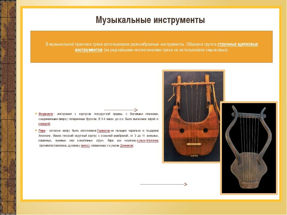 Форминга- инструмент с корпусом полукруглой формы, с боковыми планками, соед...