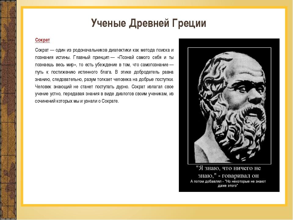 Сократ Сократ— один из родоначальников диалектики как метода поиска и познан...