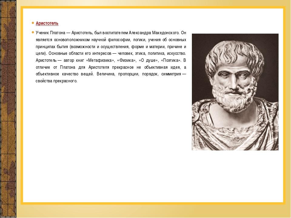 Аристотель Ученик Платона— Аристотель, был воспитателем Александра Македонск...