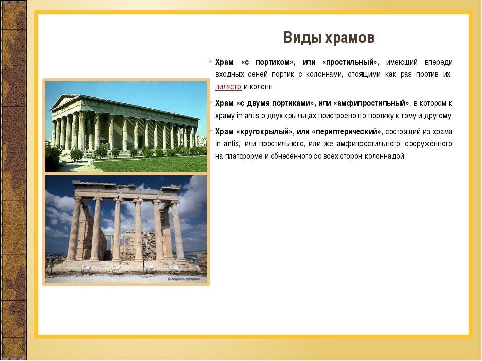 Храм «с портиком», или «простильный», имеющий впереди входных сеней портик с...