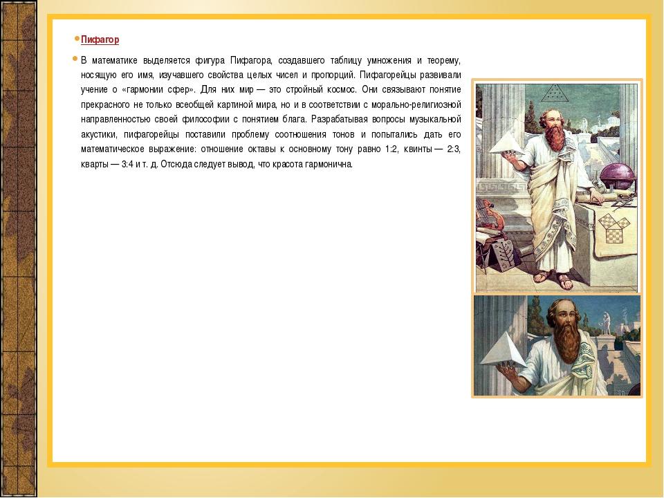 Пифагор В математике выделяется фигура Пифагора, создавшего таблицу умножения...