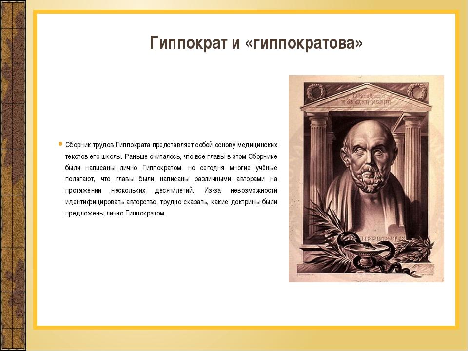 Сборник трудов Гиппократа представляет собой основу медицинских текстов его ш...