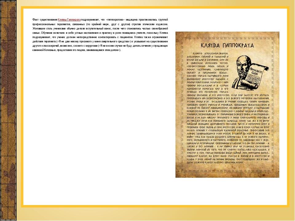Факт существованияКлятвы Гиппократаподразумевает, что «гиппократова» медици...