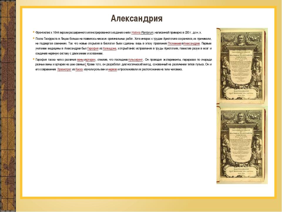 Фронтиспис к 1644 версии расширенного иллюстрированного издания книгиHistori...