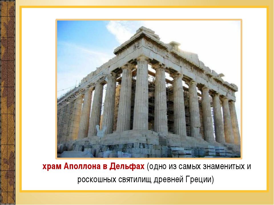 храм Аполлона в Дельфах(одно из самых знаменитых и роскошных святилищ древне...