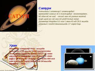 Сатурн Алтыншы ғаламшар.Ғаламшардың ерекшілігі сансыз көп тастардың кесектері