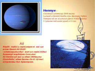 Нептун – Сегізінші ғаламшар.1846 жылы ғылымға белгілі болды.оны француз Урбен