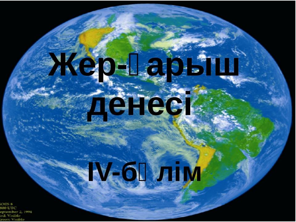 Жер-ғарыш денесі IV-бөлім