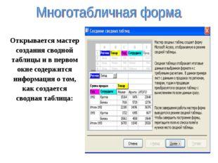 Открывается мастер создания сводной таблицы и в первом окне содержится информ