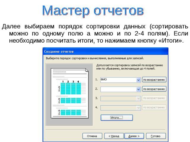 Далее выбираем порядок сортировки данных (сортировать можно по одному полю а...