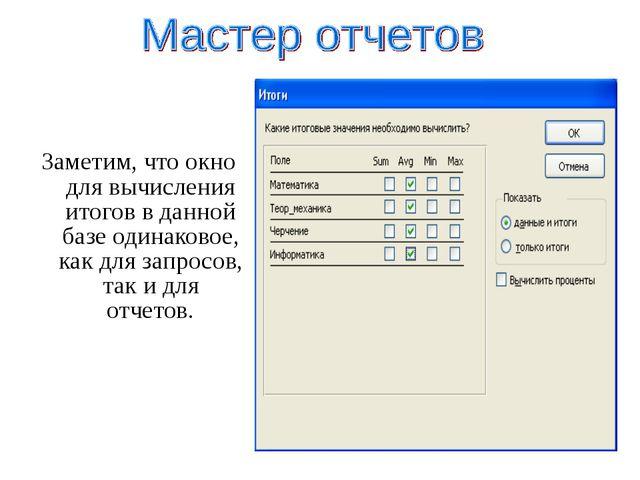 Заметим, что окно для вычисления итогов в данной базе одинаковое, как для зап...