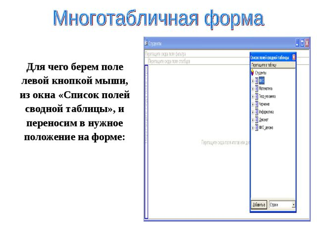 Для чего берем поле левой кнопкой мыши, из окна «Список полей сводной таблицы...