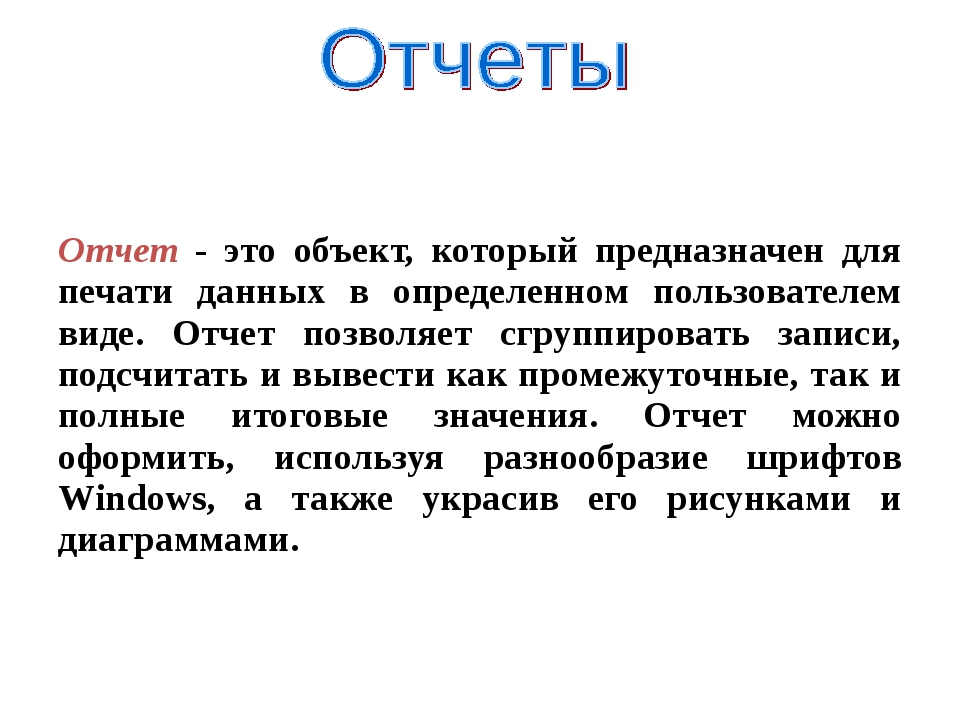 Отчет - это объект, который предназначен для печати данных в определенном пол...