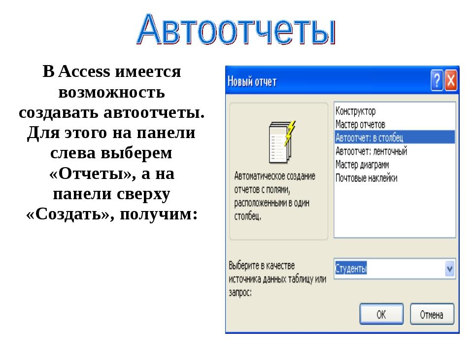 В Access имеется возможность создавать автоотчеты. Для этого на панели слева...