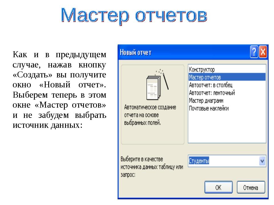 Как и в предыдущем случае, нажав кнопку «Создать» вы получите окно «Новый отч...