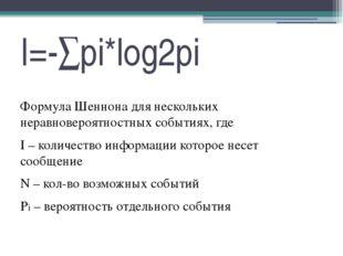 I=-∑pi*log2pi Формула Шеннона для нескольких неравновероятностных событиях, г