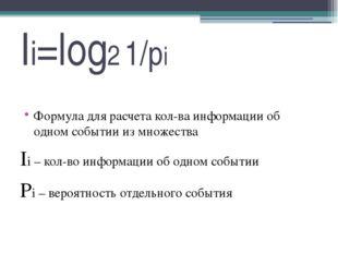Ii=log2 1/pi Формула для расчета кол-ва информации об одном событии из множес
