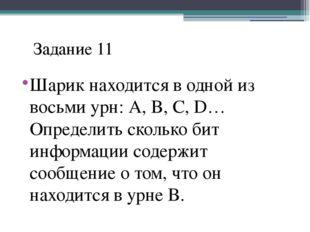 Шарик находится в одной из восьми урн: А, В, C, D… Определить сколько бит ин
