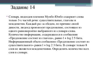 Словарь людоедов племени Мумбо-Юмбо содержит слова только 3-х частей речи: с