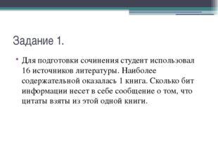 Задание 1. Для подготовки сочинения студент использовал 16 источников литерат