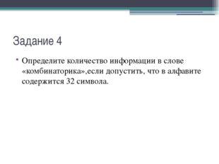 Задание 4 Определите количество информации в слове «комбинаторика»,если допус