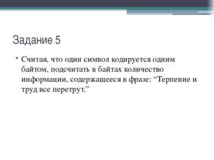 Задание 5 Считая, что один символ кодируется одним байтом, подсчитать в байта