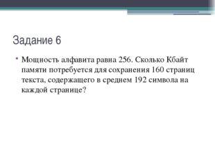 Задание 6 Мощность алфавита равна 256. Сколько Кбайт памяти потребуется для с